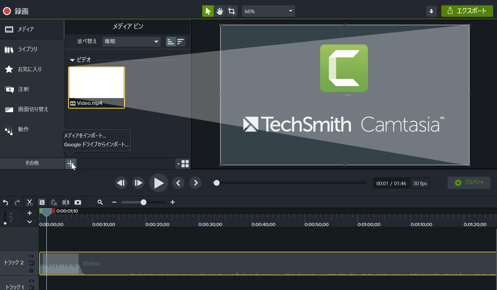 独自のビデオや写真、スライドをインポート。