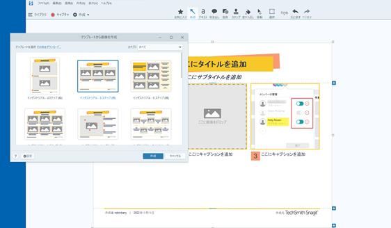 既製のテンプレートを使えばコンテンツを簡単に作成できます。
